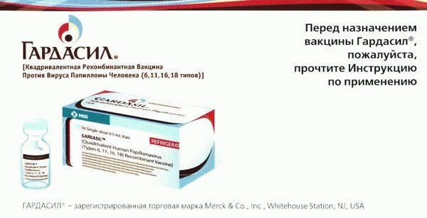 Вакцинация против вируса папилломы человека. показания, эффективность и безопасность   университетская клиника