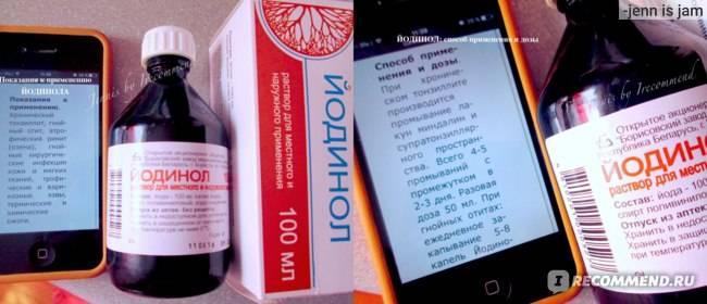Что такое йодинол и применение при стоматите у детей