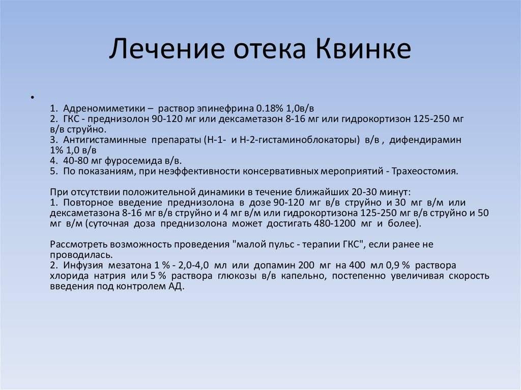 Отек квинке: симптомы, диагностика, помощь — online-diagnos.ru