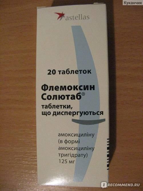 Препараты амоксициллина при грудном вскармливании: амоксиклав, аугментин и флемоксин солютаб для кормящей мамы - детки мои