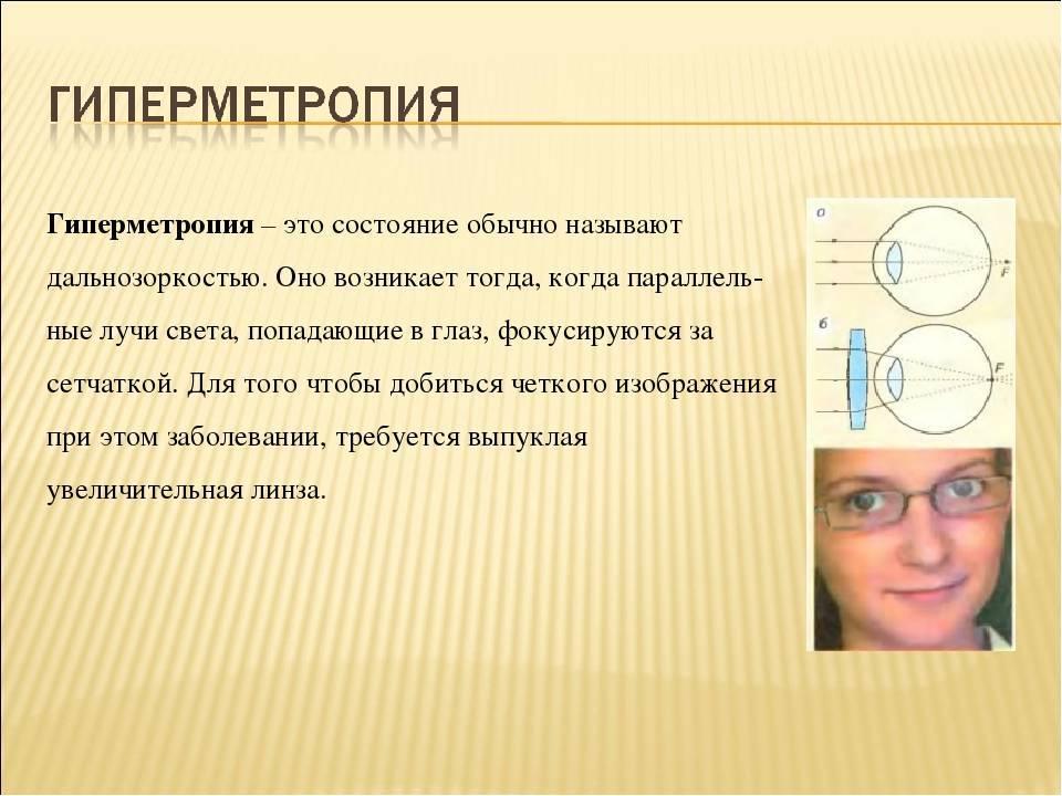 Возрастная дальнозоркость: причины, диагностика - энциклопедия ochkov.net