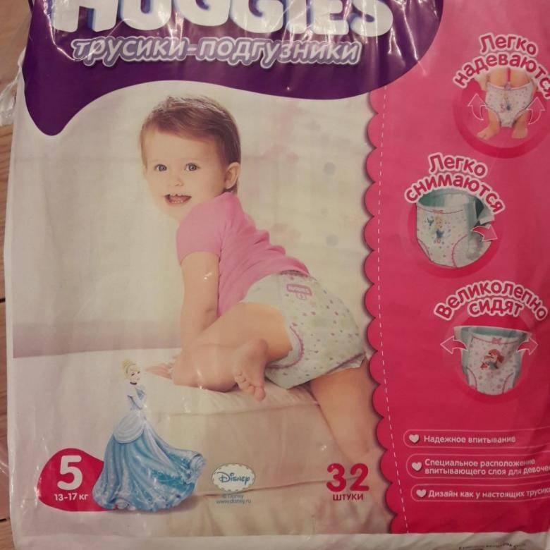 Подгузники: польза, вред, виды, подгузники хаггис для девочек
