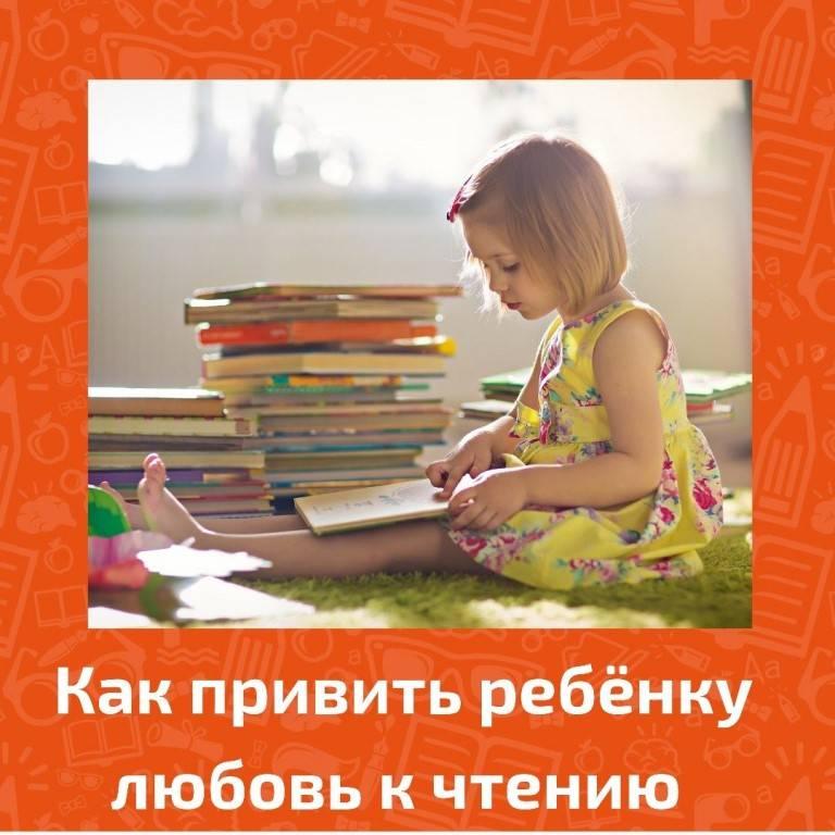Как привить ребенку любовь к чтению | 7 советов
