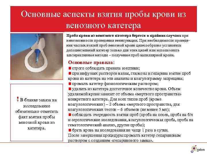 Предоперационное обследование: анализы, обследование перед госпитализацией
