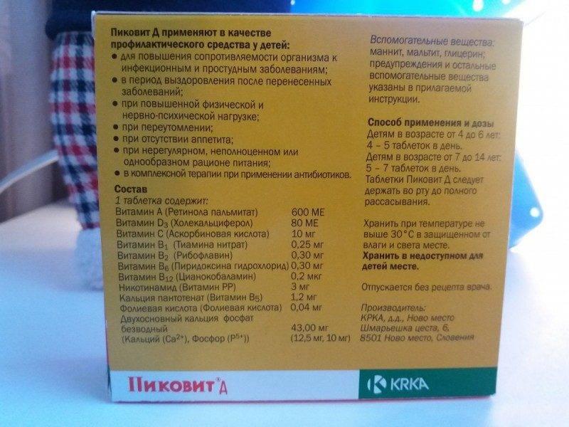 Витамины для детей 11-12 лет: особенности в потребностях витаминов у школьников - витамины для ребенка от 11 до 12 лет