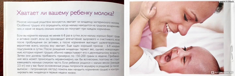 Почему ребенок не наедается грудным молоком