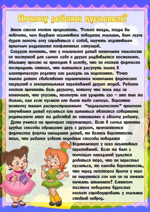 Ребенок кусается - что делать, как отучить не кусаться в детском садике?
