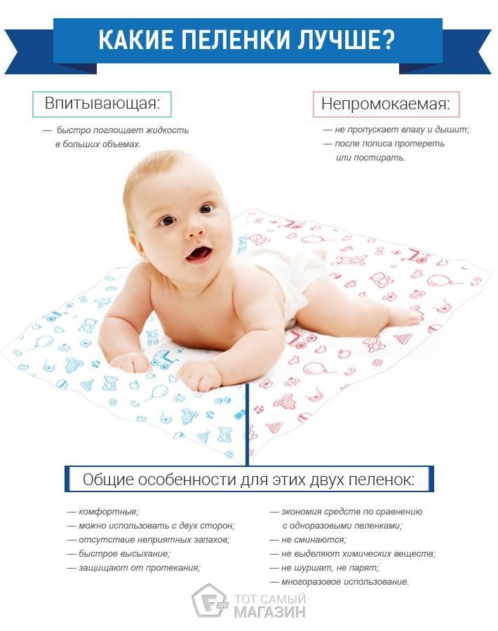 Пеленки для новорожденных: необходимое количество и размеры, выбор материала