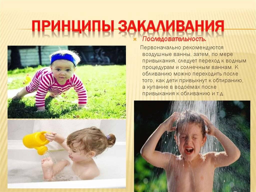 Закаливание детей дошкольного возраста в детском саду и в домашних условиях   компетентно о здоровье на ilive