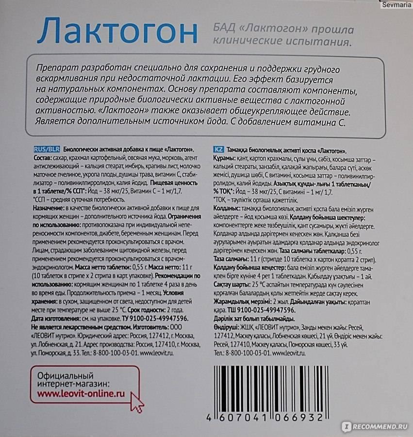 Фармакологический обзор препаратов, стимулирующих лактацию - часть 1 | университетская клиника