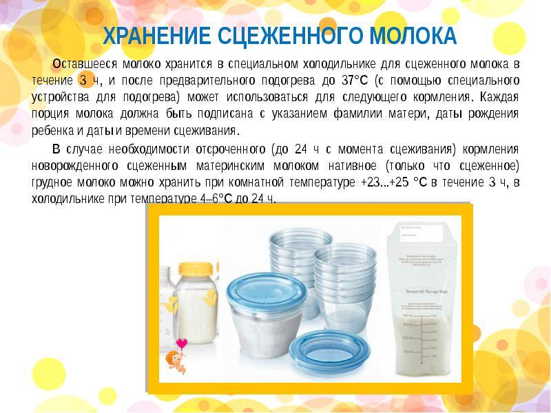 Как правильно хранить грудное молоко после сцеживания