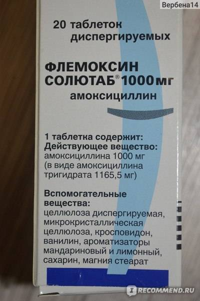 Флемоксин солютаб® (flemoxin solutab®)