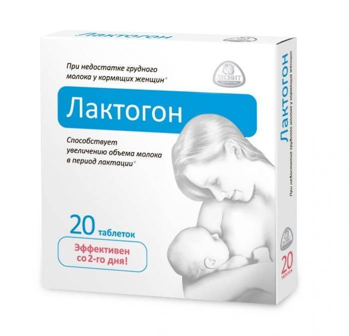 Лактогон: как принимать таблетки (пить или рассасывать), побочные эффекты БАД