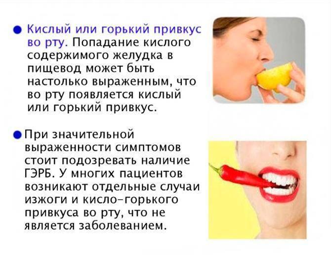 Привкус кислого во рту | симптомы болезни и признаки заболеваний на eurolab