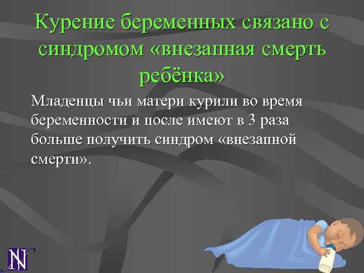 Синдром внезапной детской смерти: рекомендации, которые снижают риск | милосердие.ru