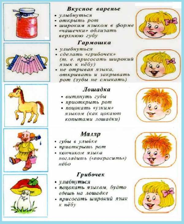 Как приучить малыша правильному произношению л