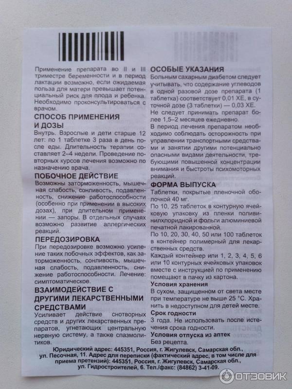 30 капель валерьянки medistok.ru - жизнь без болезней и лекарств medistok.ru - жизнь без болезней и лекарств