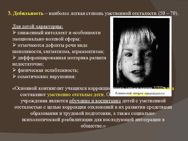 Лечение олигофрении. степени, формы и стадии олигофрении у детей