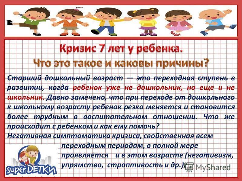 Детский кризис 7 лет