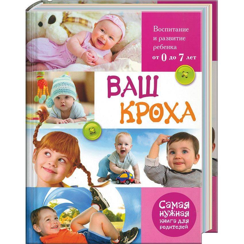 Лучшие книги по воспитанию детей. книги по воспитанию детей с рождения