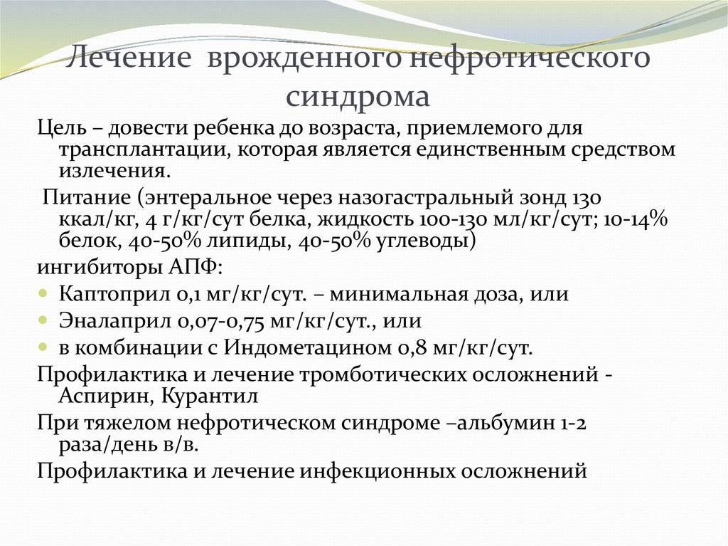 Нефротический синдром: причины, симптомы, диагностика, прогноз | компетентно о здоровье на ilive