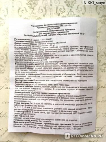 Настойка валерианы: инструкция по применению, цена, как пить капли, противопоказания - medside.ru