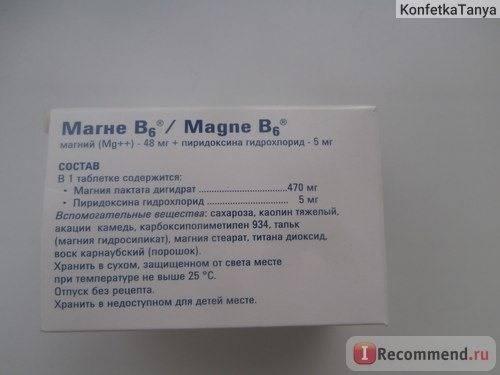 Магний. значение для женщины во время беременности и развития плода
