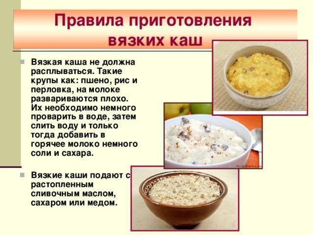 Овсяная каша для грудничка: прикорм, рецепты