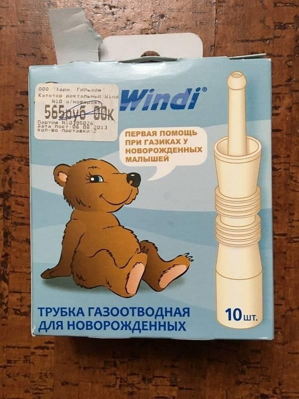 Газоотводная трубка для новорожденных - как пользоваться, инструкция