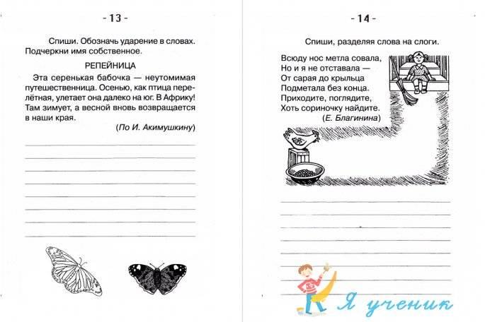 Как научить ребенка правильно писать, красиво и без ошибок