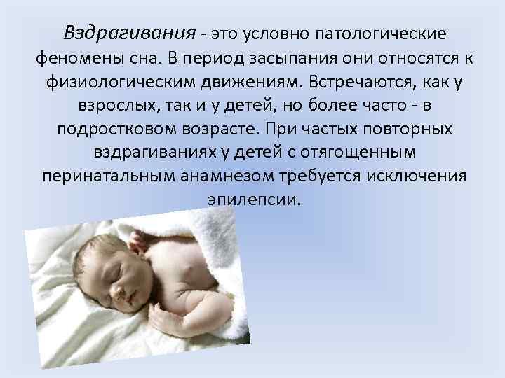 Почему новорожденный малыш вздрагивает во сне, причины