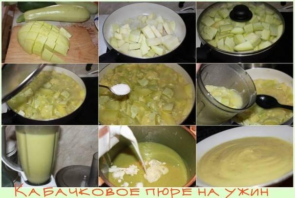 Пюре для прикорма из кабачка – готовим правильно