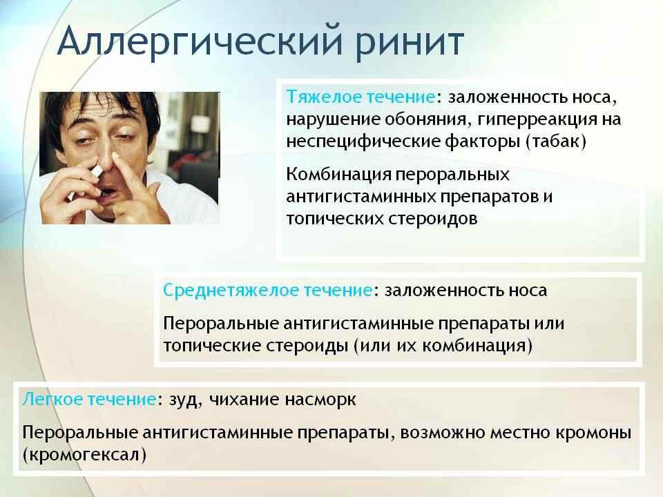 Аденовирус – детская инфекция: типичные симптомы, лечение