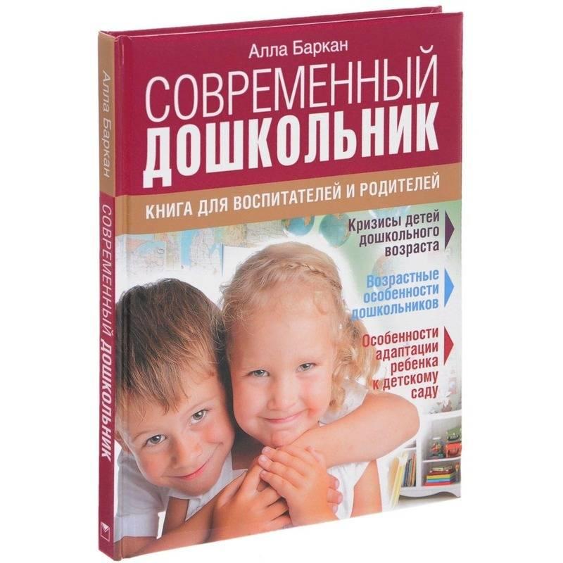 Лучшие книги по воспитанию детей в 2021 году