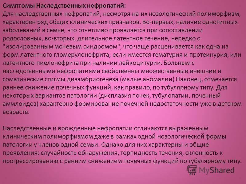 Дисметаболическая нефропатия у детей - симптомы, лечения, диагностика   у доктора.ру