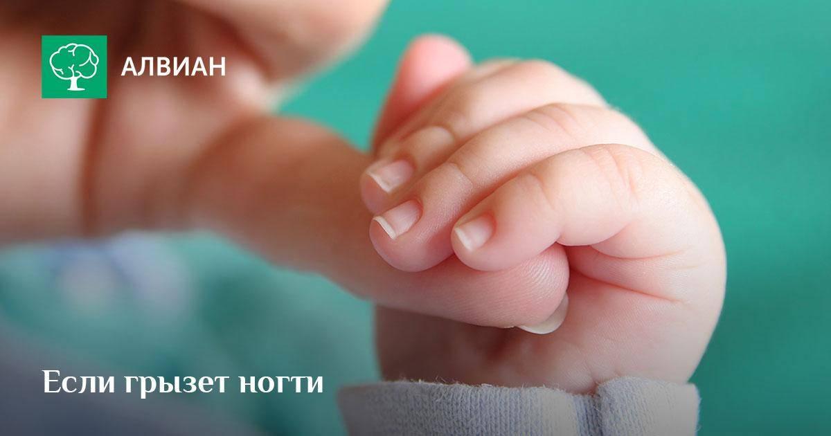 Как отучить ребенка грызть ногти — почему вредная привычка появляется у детей всех возрастов