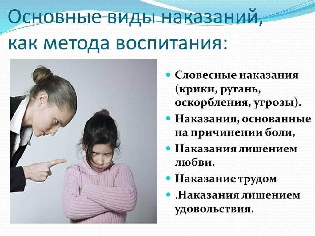 Как воспитать ребенка без криков и наказаний: 10 секретов воспитания счастливого, успешного, уверенного ребенка.