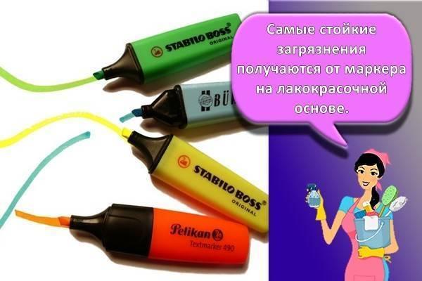 Как и чем стереть перманентный маркер с различных материалов
