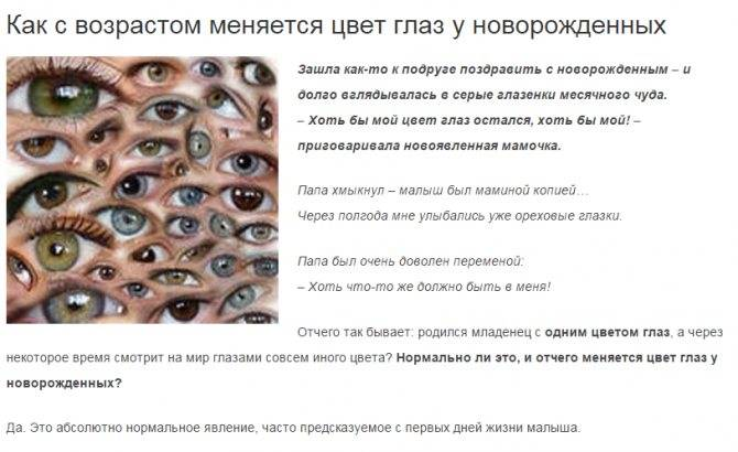 Какой цвет глаз будет у ребенка, методика определения