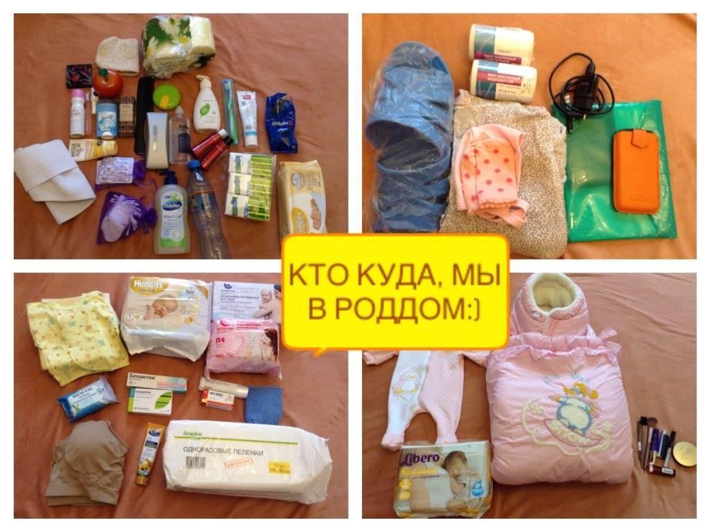 Список необходимых вещей в роддом: как собрать сумку и ничего не забыть