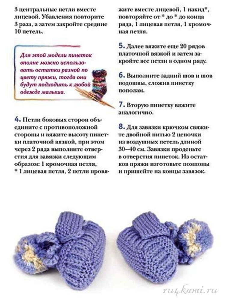Вязание пинеток-кед спицами, схемы и описание для начинающих мастериц