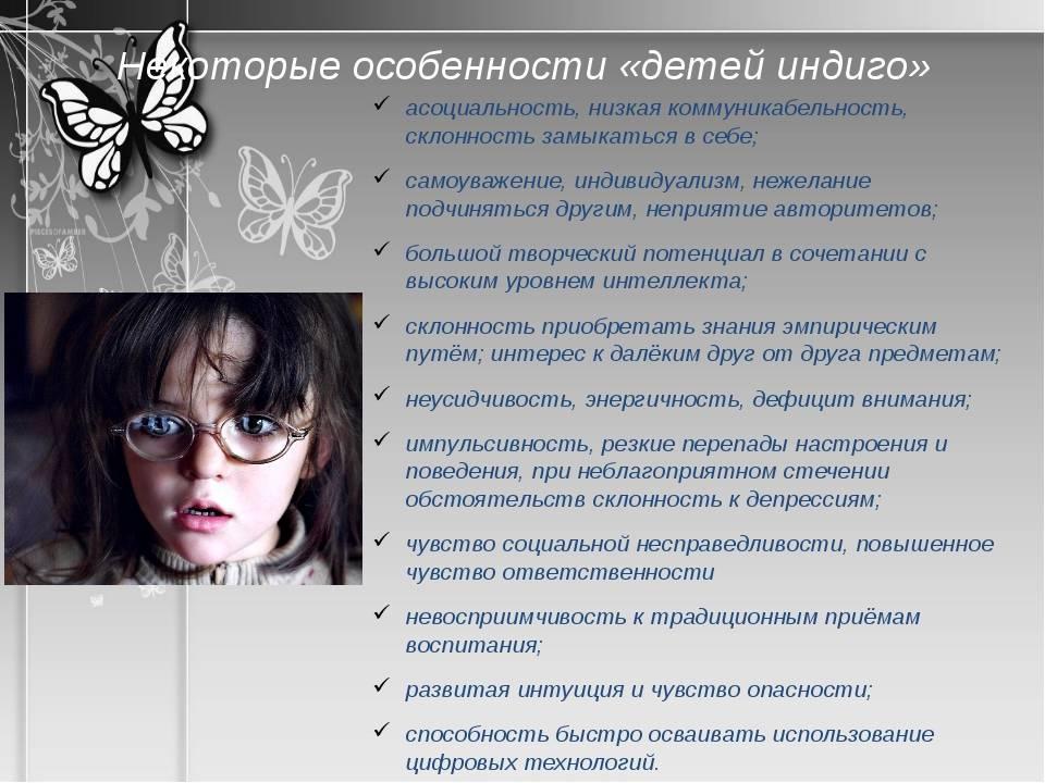 Дети-индиго среди нас: взаимодействие с ребёнком