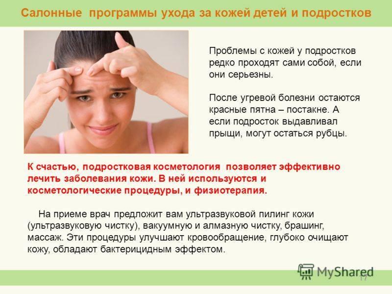 Причины прыщей – подростковые прыщи: советы опытного дерматолога.  teenage.by