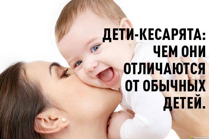 Дети-кесарята: чем они отличаются от обычных детей. 3 мифа и 2 правды о необычных малышах. »