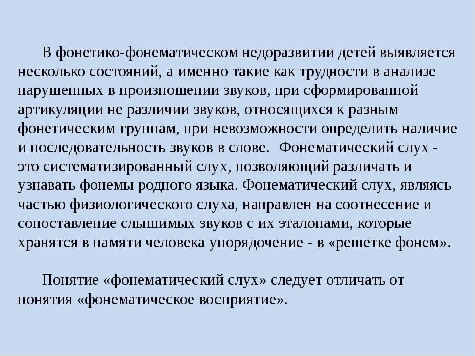 Фонетико-фонематическое недоразвитие речи (ффнр)