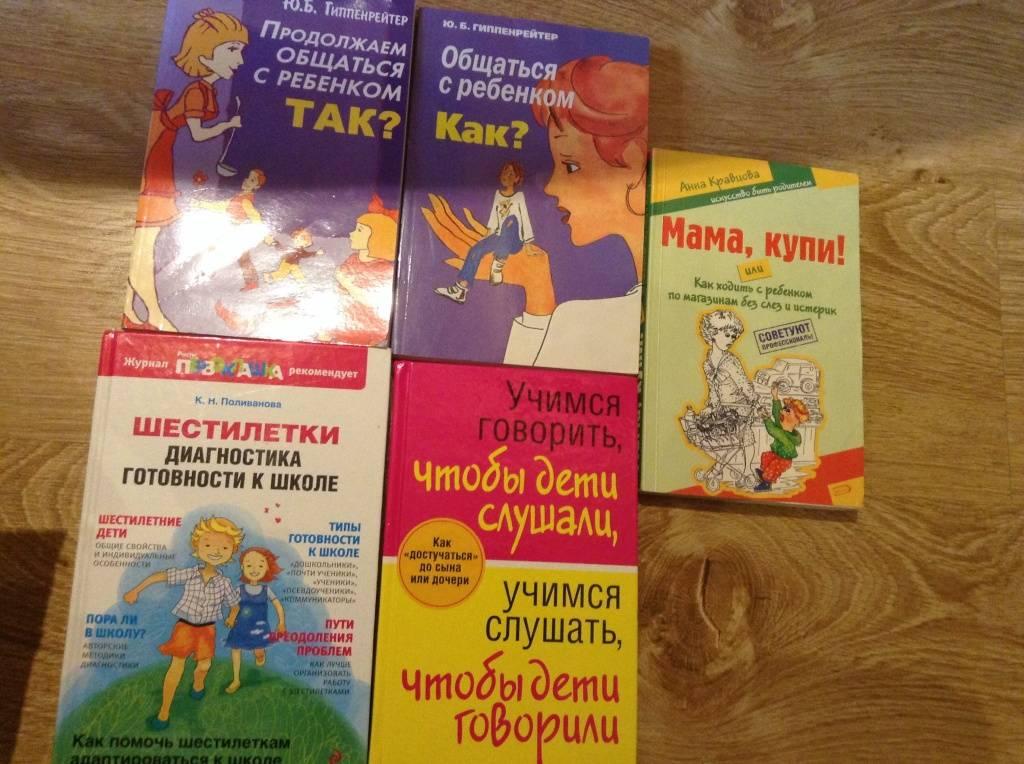 Лучшие книги по воспитанию детей в 2021 году - mums.ru