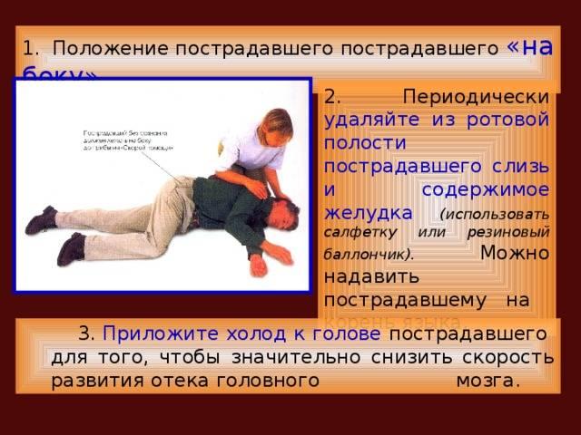 Обморок: чем грозит потеря сознания?