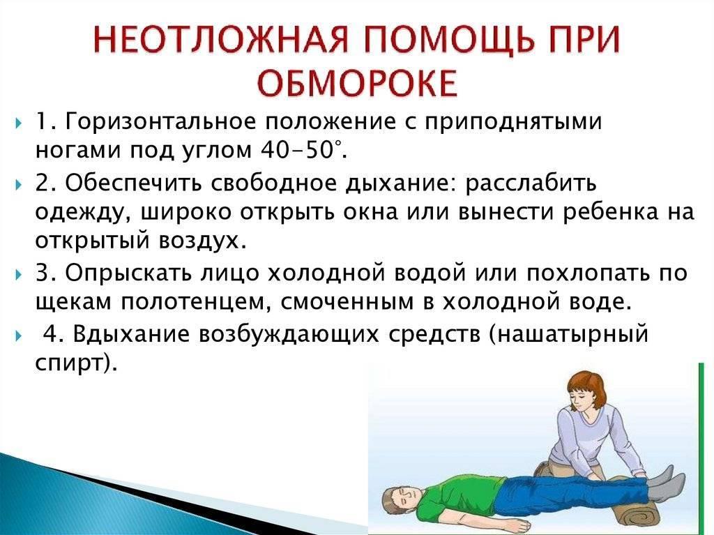 Причины обморока, потери сознания — от чего, почему человек падает в обморок, теряет сознание