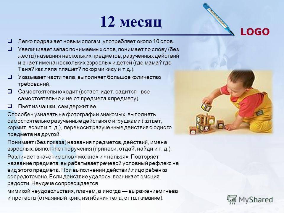 Развитие малыша в 1 год: что должен уметь делать ребенок и как ему помочь освоить новые навыки?