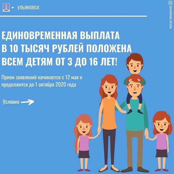 Будут ли выплаты по 10000 рублей детям от 16 до 18 лет?